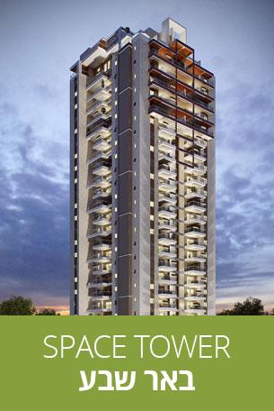 SPACE TOWER באר שבע